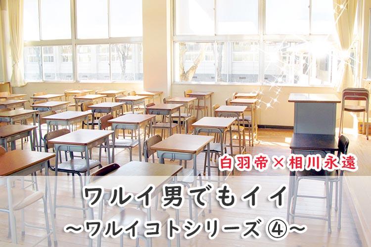 【ワルイ男でもイイ】ワルイコトシタイシリーズ-4-|あらすじ・感想ネタバレ!