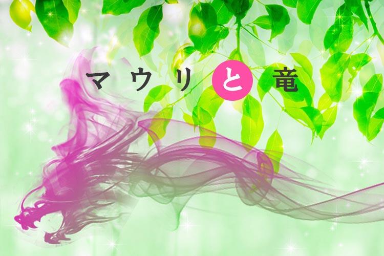 マウリと竜(BL漫画)のあらすじ・感想ネタバレ!癒し系のイチオシコミック
