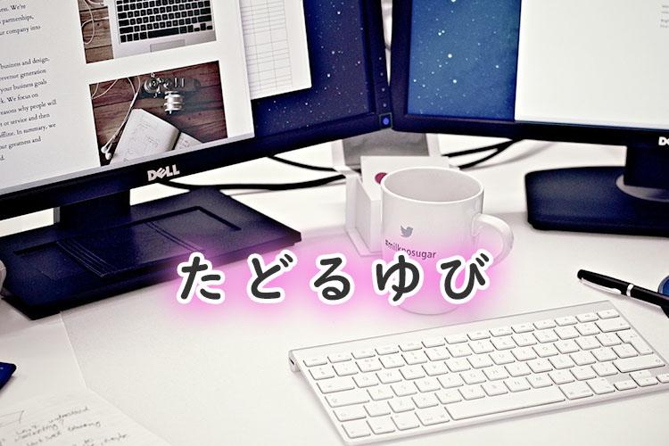 たどるゆび(BL漫画)のあらすじ・感想ネタバレ!エロ系純粋リーマンの恋物語