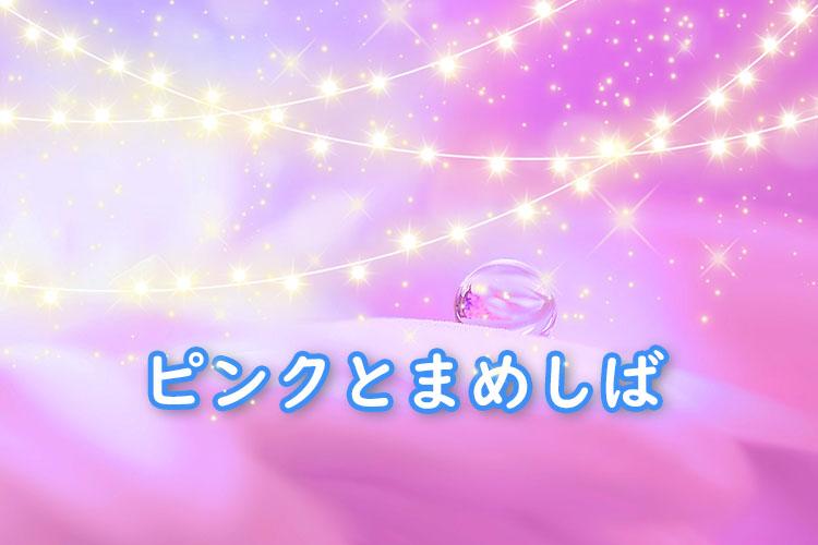 ピンクとまめしば(BL漫画)のあらすじ・感想ネタバレ!ドルオタ教師とかいぶつ高校生