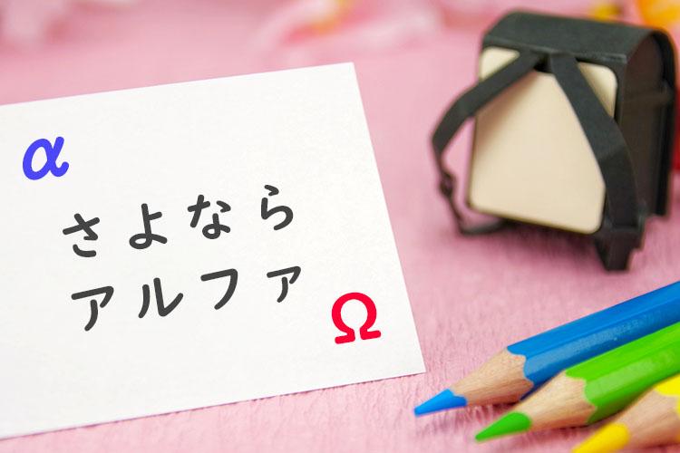 さよならアルファ(BL漫画)のあらすじ・感想ネタバレ!運命の番は小学生!?