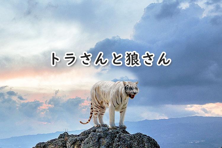 トラさんと狼さん