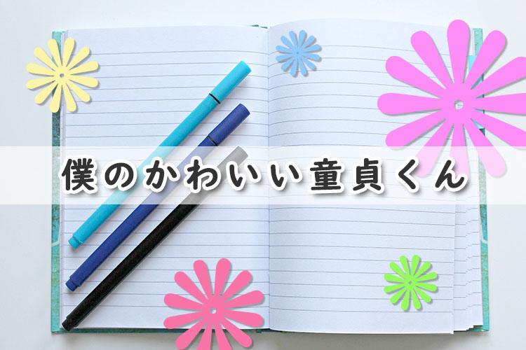 僕のかわいい童貞くん(BL漫画)のあらすじ・感想ネタバレ!ドS美少年×童貞家庭教師