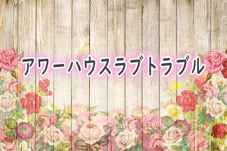 アワーハウスラブトラブル(BL漫画)のあらすじ・感想ネタバレ!チャラ眼鏡×純粋苦学生