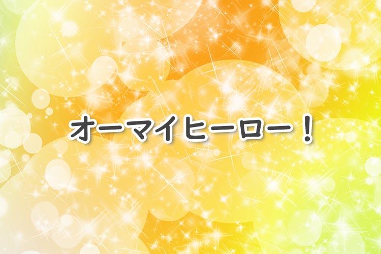 オーマイヒーロー!(BL漫画)のあらすじ・感想ネタバレ!ほのぼの家族愛♪