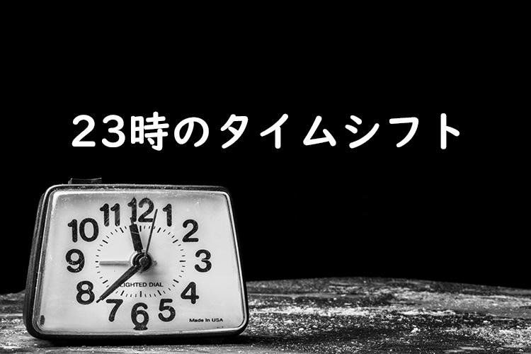 23時のタイムシフト