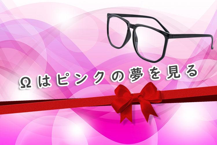 Ωはピンクの夢を見る