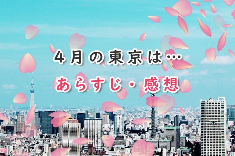 4月の東京は…