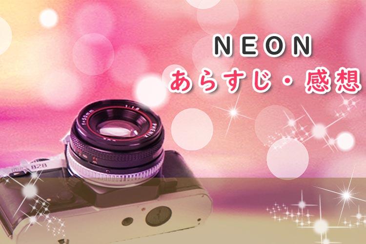 NEON(BL漫画)のあらすじ・感想ネタバレ!ピュアな読モのラブストーリー