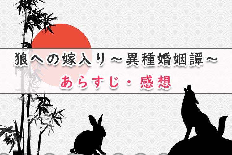 狼への嫁入り~異種婚姻譚~(BL漫画)のあらすじ・感想ネタバレ!健気な兎と冷たい狼の結婚