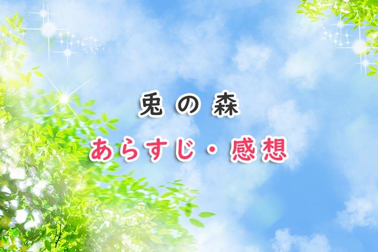 兎の森(BL漫画)を試し読み!あらすじ・感想ネタバレ!もご紹介中♪